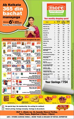 More Supermarket catalogue in Chennai ( 3 days left )