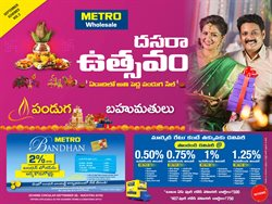 Offers from Metro in the Secunderabad leaflet