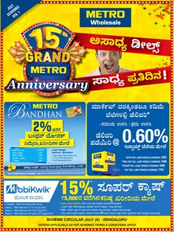 Offers from Metro in the Bangalore leaflet