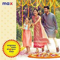 Offers from Max in the Mumbai leaflet