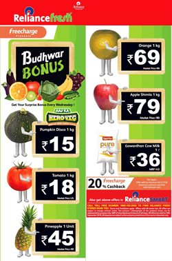 Supermarkets offers in the Reliance Fresh catalogue in Vasai Virar