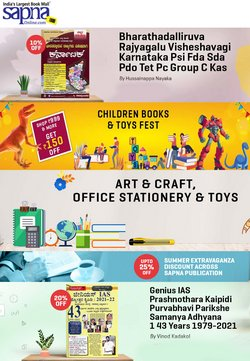 Books & Cinema offers in the Sapna catalogue ( 9 days left)