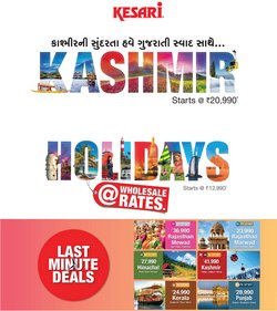 Travel offers in the Kesari tours catalogue ( 11 days left)