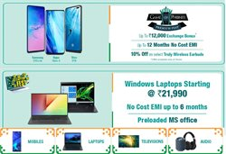 Offers of Audio in Croma