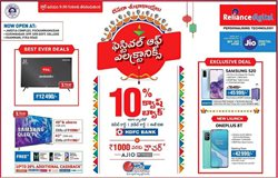 Reliance Digital catalogue ( 3 days left )